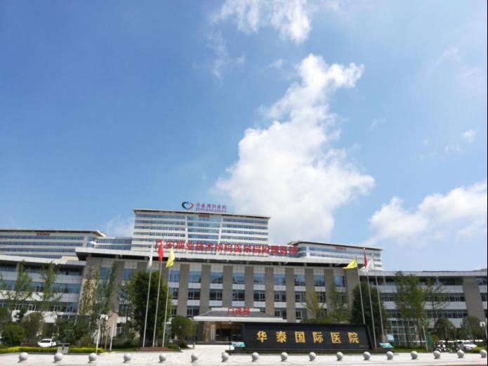 广安华泰国际医院