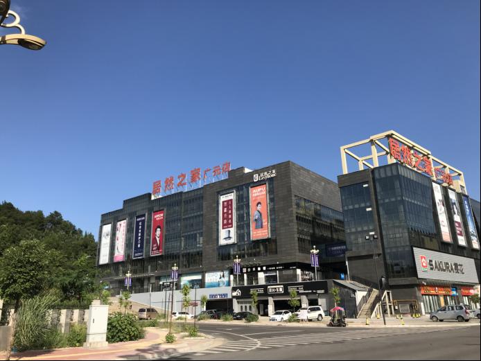 广元宏浩恒大国贸广场